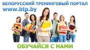 Лучшие курсы в Гомеле на btp.by!!!
