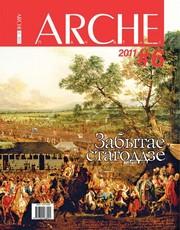 Продаю белорусский журнал ARCHE
