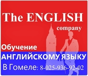 The ENGLISH company. Ищете курсы английского в Гомеле?