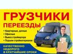 Доставка грузов по РБ. 2500 руб. км. Еженедельно.