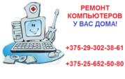 Ремонт компьютеров у вас дома.