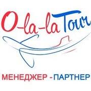 Отдых,  туры,  горящие путевки от O-la-la Tour