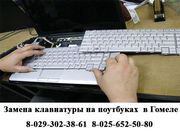 Замена клавиатур  на ноутбуках в Гомеле