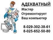АДЕКВАТНЫЙ мастер отремонтирует  ваш компьютер!