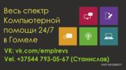 Компьютерная помощь в Гомеле. Переустановка Windows Виндовс