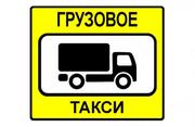 Грузовое такси Гомель грузчики