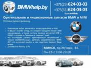 Лицензионные и оригинальные запчасти BMW и MINI в Гомеле