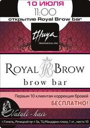 В Гомеле открылось модное и стильное место Royal brow bar