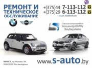 Техническое обслуживание и ремонт BMW и MINI в г. Гомеле