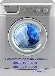 Ремонт стиральных машин в Гомеле и области. Рассрочка-0% по Халве.