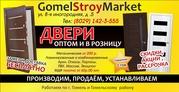 GomelStroyMarket Двери входные и межкомнатные