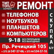 Ремонт/Скупка/Продажа цифровой техники