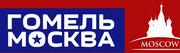 Гомель-Москва грузоперевозки
