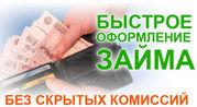 Экспресс помощь,  на покупку мобильных телефонов