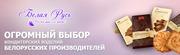 Продам/куплю кондитерские изделия белорусских производителей