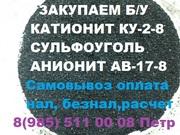 Наша организация покупает б/у катионит остатки анионит,  сульфоуголь не