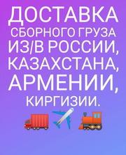 Доставка сборного груза по городам России, Казахстана,  Армении, Киргизии